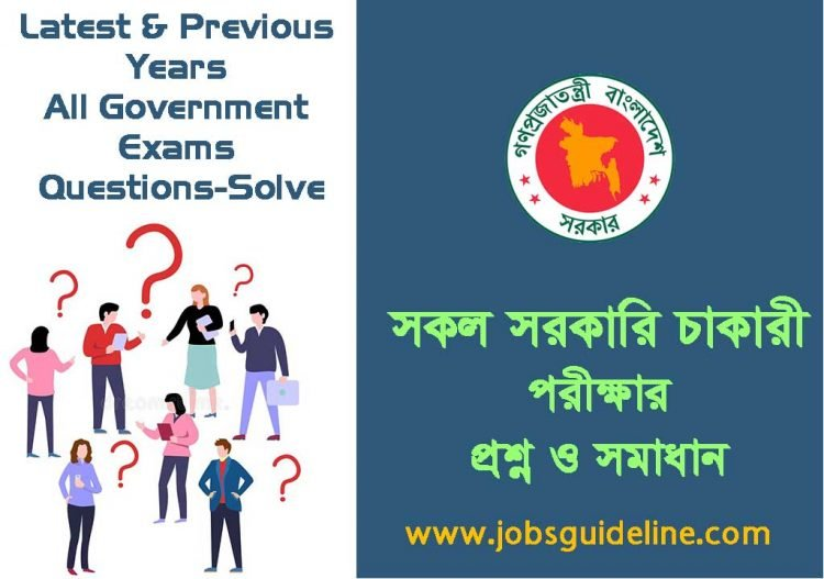 government exams question papers with answers 2021